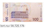 Купить «New note 500 Ukrainian hryvnia - backside, sample 2015», фото № 30725176, снято 30 марта 2019 г. (c) Некрасов Андрей / Фотобанк Лори