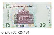 Купить «New note 20 Ukrainian hryvnia - backside, sample 2018», фото № 30725180, снято 30 марта 2019 г. (c) Некрасов Андрей / Фотобанк Лори