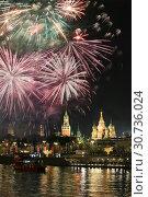Купить «Москва, Россия, 9 мая 2019. Праздничный салют в День Победы над Московским Кремлем», фото № 30736024, снято 9 мая 2019 г. (c) Яна Королёва / Фотобанк Лори