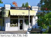 Купить «Анапа, небольшое уличное кафе Waff Ster на площади Советов», фото № 30736140, снято 13 декабря 2019 г. (c) Овчинникова Ирина / Фотобанк Лори