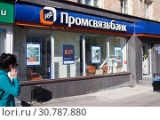 """Купить «Вывеска """"Промсвязьбанк"""". Вход в отделение банка», фото № 30787880, снято 18 мая 2019 г. (c) Victoria Demidova / Фотобанк Лори"""