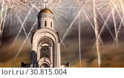 Fireworks over the Church of St George on Poklonnaya hill, Moscow, Russia.Christ is Risen, Eternal memory of those who died in the great Patriotic war—inscription in Russian (2019 год). Редакционное фото, фотограф Владимир Журавлев / Фотобанк Лори