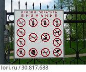 Купить «Табличка с запрещающими знаками», фото № 30817688, снято 3 мая 2014 г. (c) Елена Орлова / Фотобанк Лори