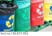 Купить «Разноцветные корзины для раздельного сбора мусора (крупный план). Москва», фото № 30817952, снято 12 мая 2019 г. (c) Екатерина Овсянникова / Фотобанк Лори