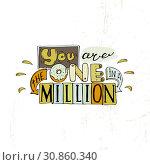 You are the one in a million -inspiring,motivation quote. Стоковая иллюстрация, иллюстратор Альдана Прокофьева / Фотобанк Лори