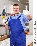 Купить «Construction worker holding electric perforator», фото № 30881820, снято 4 мая 2018 г. (c) Яков Филимонов / Фотобанк Лори