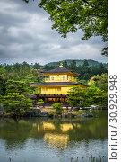 Купить «Kinkaku-ji golden temple pavilion in Kyoto, Japan», фото № 30929948, снято 15 мая 2016 г. (c) easy Fotostock / Фотобанк Лори