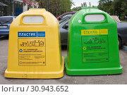 Купить «Контейнеры для раздельного сбора мусора. Москва», фото № 30943652, снято 12 июня 2019 г. (c) Victoria Demidova / Фотобанк Лори