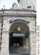 Löwenbräukeller. Мюнхен. Германия (2019 год). Редакционное фото, фотограф E. O. / Фотобанк Лори