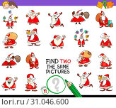 Cartoon Illustration of Finding Two Identical Pictures Educational Activity Game for Children with Santa Claus Characters. Стоковое фото, фотограф Zoonar.com/Igor Zakowski / easy Fotostock / Фотобанк Лори