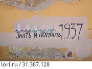 """Купить «Боровск, Калужская область. Граффити """"Знать и помнить 1937"""" на стене здания», эксклюзивное фото № 31387128, снято 19 июня 2019 г. (c) Илюхина Наталья / Фотобанк Лори"""