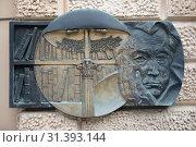 Купить «Москва памятная доска на доме где жил Юрий Нигибин», эксклюзивное фото № 31393144, снято 22 июня 2019 г. (c) Дмитрий Неумоин / Фотобанк Лори