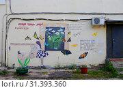 """Купить «Боровск, Калужская область. Граффити """"Спешите делать добро"""" на стене здания», эксклюзивное фото № 31393360, снято 19 июня 2019 г. (c) Илюхина Наталья / Фотобанк Лори"""