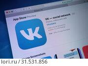 Купить «Страница приложения ВКонтакте», фото № 31531856, снято 20 января 2020 г. (c) Юлия Перова / Фотобанк Лори