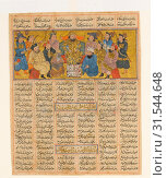Купить «'Buzurgmihr Masters the Game of Chess', Folio from a Shahnama (Book of Kings), ca. 1300–30, Made in Iran or Iraq, Ink, opaque watercolor, and gold on...», фото № 31544648, снято 27 апреля 2017 г. (c) age Fotostock / Фотобанк Лори
