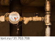 Счетчик универсальный расхода горячей и холодной воды, установленный на трубопроводе в стояке многоэтажного жилого дома (2019 год). Редакционное фото, фотограф Владимир Устенко / Фотобанк Лори