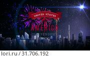 Купить «United States of America text in banner and fireworks over a city», видеоролик № 31706192, снято 24 мая 2019 г. (c) Wavebreak Media / Фотобанк Лори