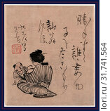Haha to ko, Mother and child., Baitei, Kino, 1734-1810, artist, [between 1750 and 1810?], 1 drawing on paper : ink and light colors , 27.2 x 24.1 cm.,... (2013 год). Редакционное фото, фотограф Artokoloro / age Fotostock / Фотобанк Лори