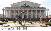 Купить «Anchor lies on the background of the building of the Spit of Vasilyevsky Island», видеоролик № 31844508, снято 2 сентября 2018 г. (c) Aleksandr Sulimov / Фотобанк Лори