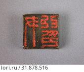 Купить «Å°¹æ˜'å°, 昕禾, Seal, Ming dynasty (1368–1644) or earlier, China, Bronze, H. 11/16 in. (1.7 cm), W. 3/4 in. (1.9 cm), D. 5/16 in. ( 0.8 cm), Metalwork», фото № 31878516, снято 7 мая 2017 г. (c) age Fotostock / Фотобанк Лори