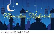 Купить «Glittery Ramadan Mubarak greeting with mosques and lanterns with moon and stars», видеоролик № 31947680, снято 22 мая 2019 г. (c) Wavebreak Media / Фотобанк Лори