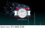 Купить «4th of July, Independence day text in a banner and fireworks», видеоролик № 31949536, снято 24 мая 2019 г. (c) Wavebreak Media / Фотобанк Лори