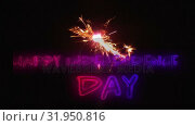 Купить «Happy Independence Day text and a sparkle for fourth of July.», видеоролик № 31950816, снято 11 июня 2019 г. (c) Wavebreak Media / Фотобанк Лори