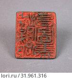 Купить «ÅŸŽé™½éƒ¡æ˜Œåœ–書, Seal, Ming dynasty (1368–1644) or earlier, China, Bronze, H. 1 11/16 in. (4.3 cm), W. 1 1/2 in. (3.8 cm), D. 11/16 in. (1.7 cm), Metalwork», фото № 31961316, снято 7 мая 2017 г. (c) age Fotostock / Фотобанк Лори