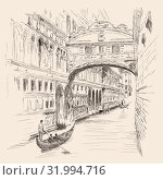 Venetian landscape with a boat. Стоковая иллюстрация, иллюстратор Михаил Гойко / Фотобанк Лори
