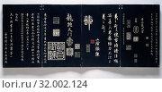 "Купить «Model Calligraphies from the Hall of Three Rarities (Sanxitang) and the Collected Treasures of the Stony Moat (Shiqu Baoji), 晉å"" 諸家 三希堂,石æ¸...», фото № 32002124, снято 7 мая 2017 г. (c) age Fotostock / Фотобанк Лори"
