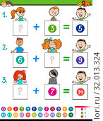 Cartoon Illustration of Educational Mathematical Addition Puzzle Game for Preschool and Elementary Age Children with Boys and Girls Characters. Стоковое фото, фотограф Zoonar.com/Igor Zakowski / easy Fotostock / Фотобанк Лори