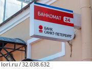 Световой рекламный короб банкомата Банка Санкт-Петербург (2019 год). Редакционное фото, фотограф Александр Щепин / Фотобанк Лори