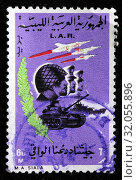Купить «Revolution of 1 September, Establishment of the Libyan Arab Republic, postage stamp, Libya, 1969.», фото № 32055896, снято 7 декабря 2010 г. (c) age Fotostock / Фотобанк Лори