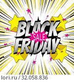 Купить «Black Friday sales banner. Colorful speed lines from center of frame with effect explosion and stars. Pop art bang design element. Template for use on flyer, poster, booklet. Vector», иллюстрация № 32058836 (c) Dmitry Domashenko / Фотобанк Лори
