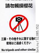 Japan, Honshu, Tokyo, Kudanshita, Chidori-ga-fuchi, Multilingual Rules Sign. Стоковое фото, фотограф Steve Vidler / age Fotostock / Фотобанк Лори
