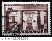 Kurskaya, Moscow, Metro station, postage stamp, Russia, USSR, 1950. (2011 год). Редакционное фото, фотограф Ivan Vdovin / age Fotostock / Фотобанк Лори