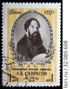 Купить «Alexey Savrasov (1830-1897), Russian painter, postage stamp, Russia, USSR, 1956.», фото № 32089608, снято 4 января 2011 г. (c) age Fotostock / Фотобанк Лори