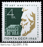 Ilya Mechnikov (1845-1916), Russian microbiologist, 1908 Nobel Prize in Physiology or Medicine, 75th Anniversary of Pasteur Institute in Paris, postage stamp, Russia, USSR, 1963. (2010 год). Редакционное фото, фотограф Ivan Vdovin / age Fotostock / Фотобанк Лори