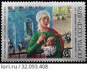 Petrograd Madonna painting by Kuzma Petrov-Vodkin (1920), postage stamp, Russia, USSR, 1978. (2011 год). Редакционное фото, фотограф Ivan Vdovin / age Fotostock / Фотобанк Лори