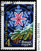 Happy New Year, postage stamp, Russia, USSR, 1978. (2011 год). Редакционное фото, фотограф Ivan Vdovin / age Fotostock / Фотобанк Лори