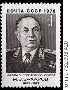 Купить «Matvei Zakharov (1898-1972), Marshal of the Soviet Union, Chief of the General Staff, postage stamp, Russia, USSR, 1978.», фото № 32093420, снято 2 января 2011 г. (c) age Fotostock / Фотобанк Лори