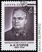 Купить «Alexander Yegorov (1883-1939), Soviet military commander, Marshal of the Soviet Union, postage stamp, Russia, USSR, 1983.», фото № 32094012, снято 4 января 2011 г. (c) age Fotostock / Фотобанк Лори