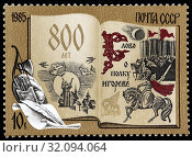Купить «800th Anniversary of 'The Tale of Igor's Campaign', postage stamp, Russia, USSR, 1985.», фото № 32094064, снято 3 января 2011 г. (c) age Fotostock / Фотобанк Лори