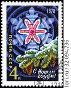 Happy New Year, postage stamp, Russia, USSR, 1978. (2015 год). Редакционное фото, фотограф Ivan Vdovin / age Fotostock / Фотобанк Лори