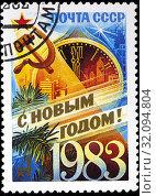 Happy New Year, postage stamp, Russia, USSR, 1983. (2015 год). Редакционное фото, фотограф Ivan Vdovin / age Fotostock / Фотобанк Лори
