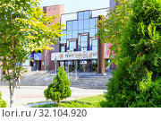 Купить «Saratov region, Russia - 08/25/2019: Facade and signboard of the new modern building of the Kiselyov Theater for Young Spectators, a landmark of the city», фото № 32104920, снято 25 августа 2019 г. (c) Светлана Евграфова / Фотобанк Лори