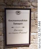 Купить «Sevastopol, Crimea - July 3, 2019. entrance sign in Konstantinovskaya Battery - Museum and Exhibition Complex», фото № 32167444, снято 3 июля 2019 г. (c) Володина Ольга / Фотобанк Лори