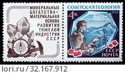 Купить «Prospector with crystals, Soviet Geology, postage stamp, Russia, USSR, 1968.», фото № 32167912, снято 23 декабря 2010 г. (c) age Fotostock / Фотобанк Лори