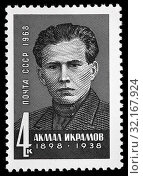 Akmal Ikramov (1898-1940), politician, postage stamp, Russia, USSR, 1968. (2010 год). Редакционное фото, фотограф Ivan Vdovin / age Fotostock / Фотобанк Лори