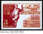 Купить «Mechanization of Agriculture, July Plenum CPSU Central Committee Resolutions, postage stamp, Russia, USSR, 1970.», фото № 32167972, снято 24 декабря 2010 г. (c) age Fotostock / Фотобанк Лори